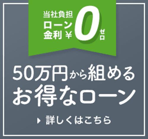当社負担 ローン金利0円。50万円から組めるお得なローン。詳しくはこちらから