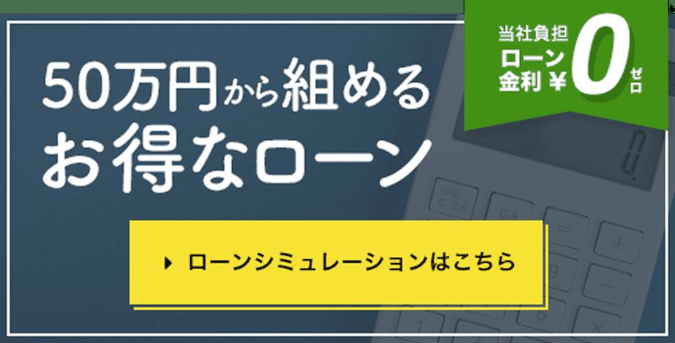 当社負担 ローン金利0円。50万円から組めるお得なローン。ローンシミュレーションはこちらから
