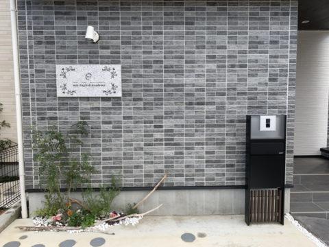 名古屋市千種区でおしゃれな石看板の施工事例