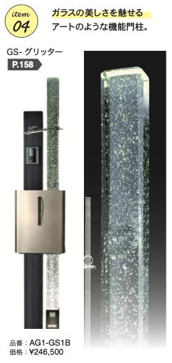 ガラスのおしゃれさと機能を兼ね備えた門柱