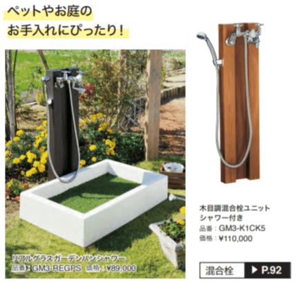 シャワー付き立水栓