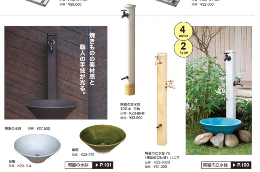 陶器の立水栓と水鉢